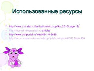 Использованные ресурсы http://www.uni-altai.ru/festival/metod_kopilka_2010/pa