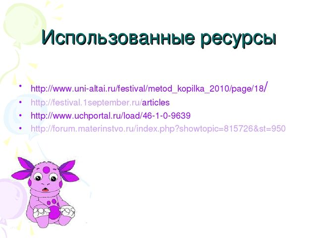 Использованные ресурсы http://www.uni-altai.ru/festival/metod_kopilka_2010/pa...