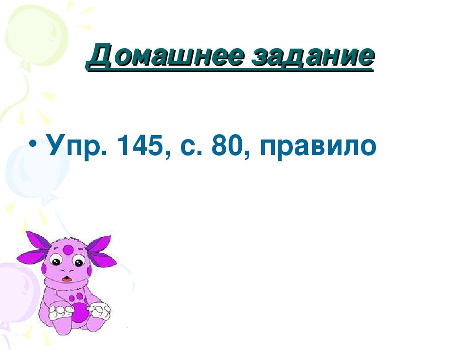 Домашнее задание Упр. 145, с. 80, правило