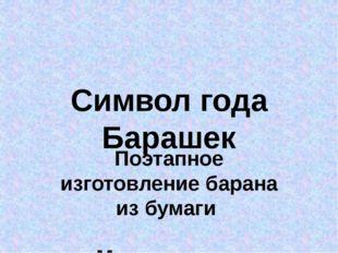 Символ года Барашек Поэтапное изготовление барана из бумаги Мастер-класс Иван