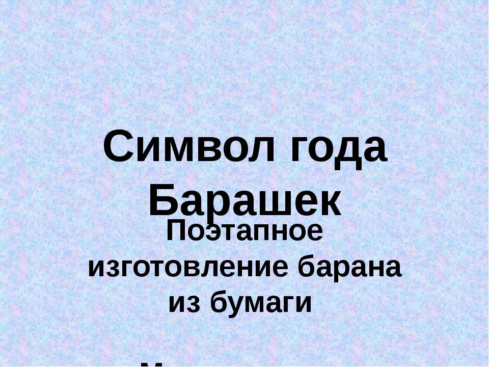 Символ года Барашек Поэтапное изготовление барана из бумаги Мастер-класс Иван...