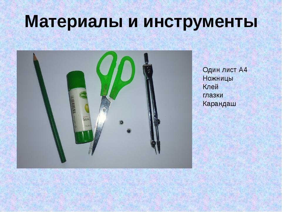 Материалы и инструменты Один лист А4 Ножницы Клей глазки Карандаш