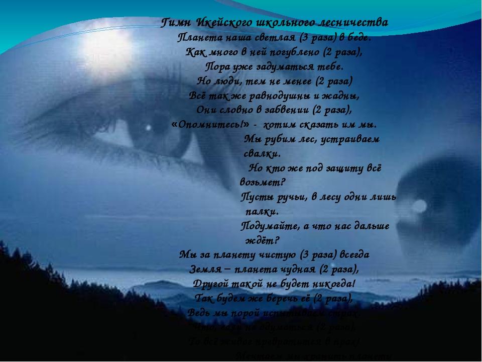 Гимн Икейского школьного лесничества Планета наша светлая (3 раза) в беде. К...