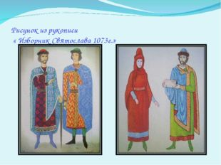 Рисунок из рукописи « Изборник Святослава 1073г.»