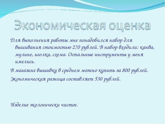 Для выполнения работы мне понадобился набор для вышивания стоимостью 270 рубл...