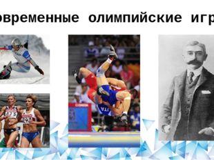 Современные олимпийские игры Принципы, правила и положения Олимпийских игр о