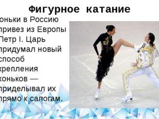 Cкелетон РыжоваЛ. Ске́летон с греч. «скелет, каркас» — зимний олимпийский ви