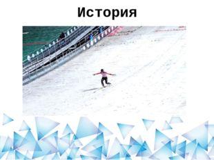 Санный спорт Если мужчины стартуют с самой верхней точки трассы, женщины и дв