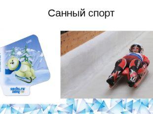 Фристайл Фриста́йл — это лыжная акробатика. Родоначальником фристайла являетс