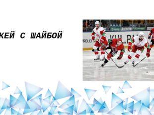 Скоростной бег на коньках Для бега на льду конькобежцы используют специальну