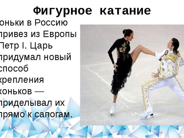 Cкелетон РыжоваЛ. Ске́летон с греч. «скелет, каркас» — зимний олимпийский ви...