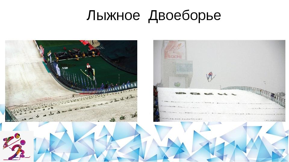 Фигурное катание Коньки в Россию привез из Европы Петр I. Царь придумал новый...