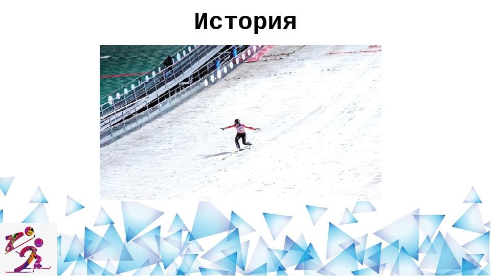 Санный спорт Если мужчины стартуют с самой верхней точки трассы, женщины и дв...