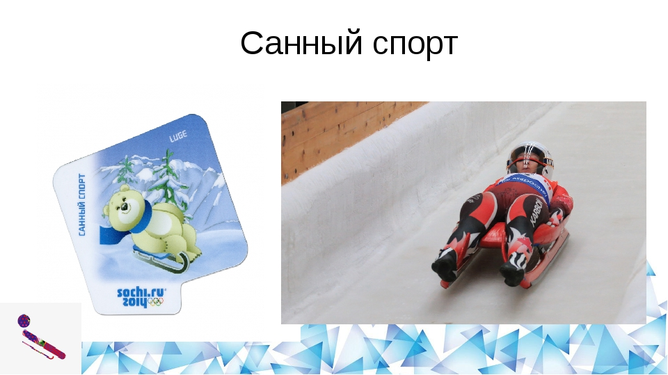 Фристайл Фриста́йл — это лыжная акробатика. Родоначальником фристайла являетс...