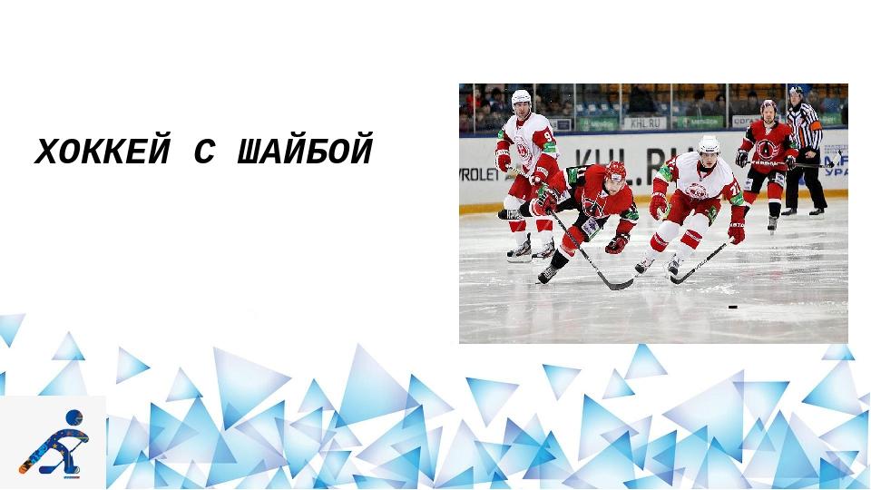 Скоростной бег на коньках Для бега на льду конькобежцы используют специальну...