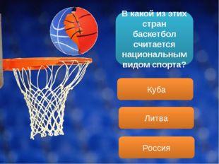 В какой из этих стран баскетбол считается национальным видом спорта? Куба Лит