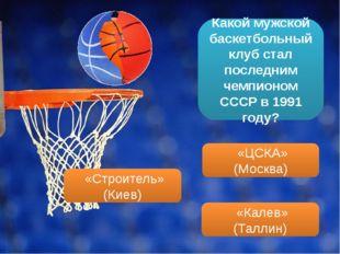 Какой мужской баскетбольный клуб стал последним чемпионом СССР в 1991 году? «