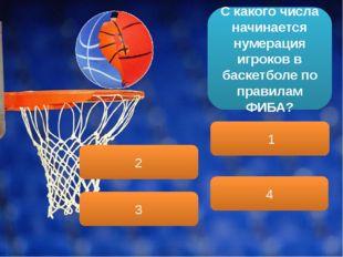 С какого числа начинается нумерация игроков в баскетболе по правилам ФИБА? 1