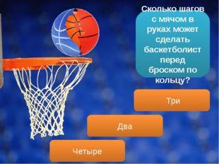 Сколько шагов с мячом в руках может сделать баскетболист перед броском по кол