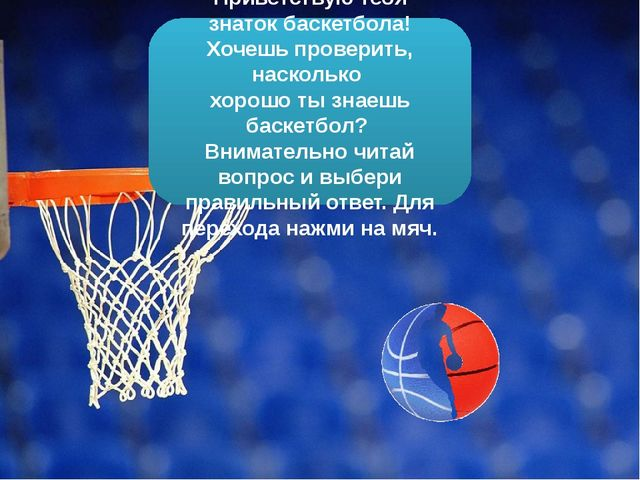 Приветствую тебя знаток баскетбола! Хочешь проверить, насколько хорошо ты зна...