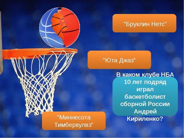 В каком клубе НБА 10 лет подряд играл баскетболист сборной России Андрей Кири...
