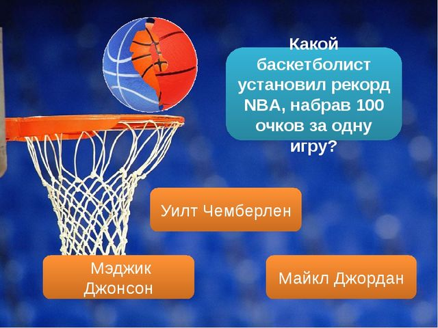 Какой баскетболист установил рекорд NBA, набрав 100 очков за одну игру? Мэджи...