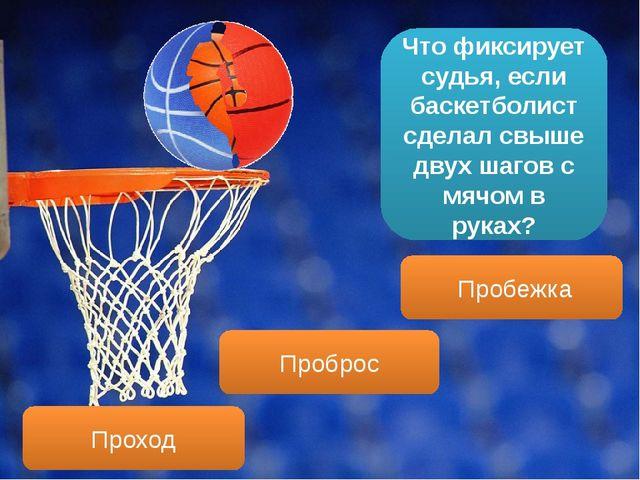 Что фиксирует судья, если баскетболист сделал свыше двух шагов с мячом в рука...