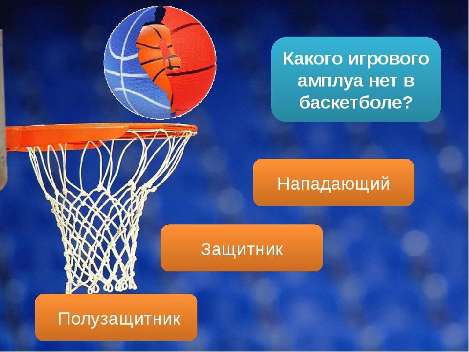 Какого игрового амплуа нет в баскетболе? Полузащитник Нападающий Защитник