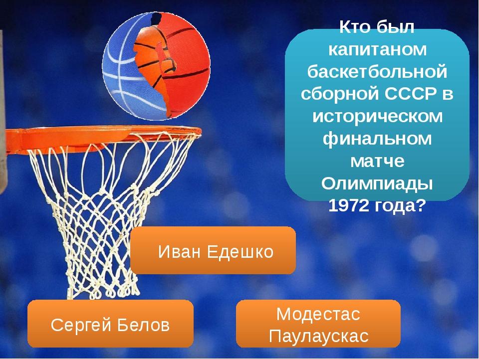 Кто был капитаном баскетбольной сборной СССР в историческом финальном матче...
