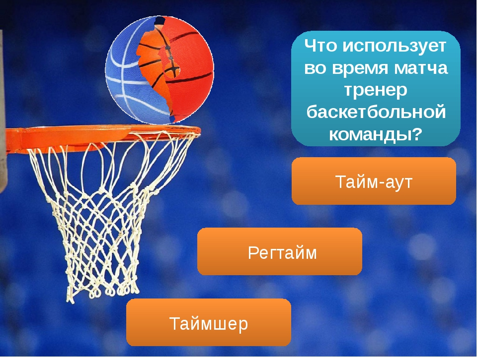 Что использует во время матча тренер баскетбольной команды? Регтайм Тайм-аут...