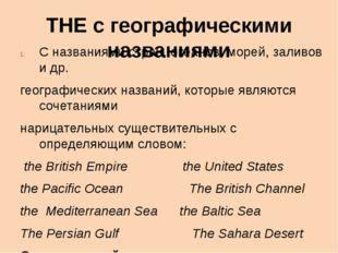 THE c географическими названиями С названиями стран, океанов, морей, заливов