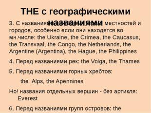 THE c географическими названиями 3. С названиями некоторых стран, местностей