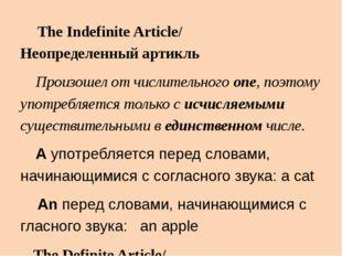 The Indefinite Article/ Неопределенный артикль Произошел от числительного on