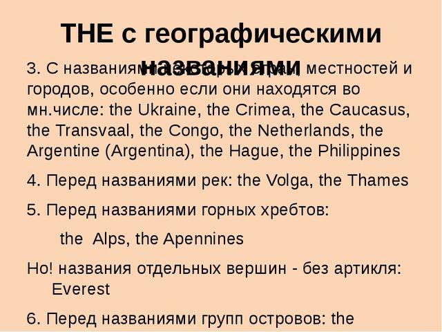 THE c географическими названиями 3. С названиями некоторых стран, местностей...