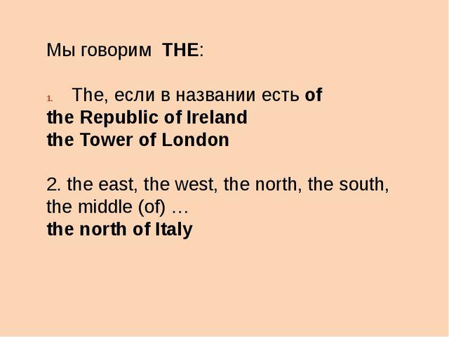Мы говорим THE: The, если в названии есть of the Republic of Ireland the Towe...