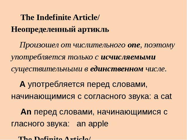 The Indefinite Article/ Неопределенный артикль Произошел от числительного on...