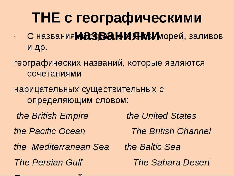 THE c географическими названиями С названиями стран, океанов, морей, заливов...