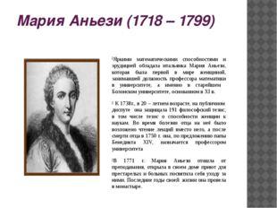 Мария Аньези (1718 – 1799) Яркими математическими способностями и эрудицией о