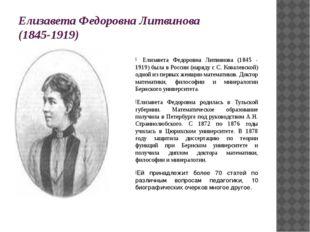 Елизавета Федоровна Литвинова (1845-1919)  Елизавета Федоровна Литвинова (18