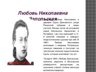 Любовь Николаевна Запольская Родилась Любовь Николаевна в деревне Сурки Данк