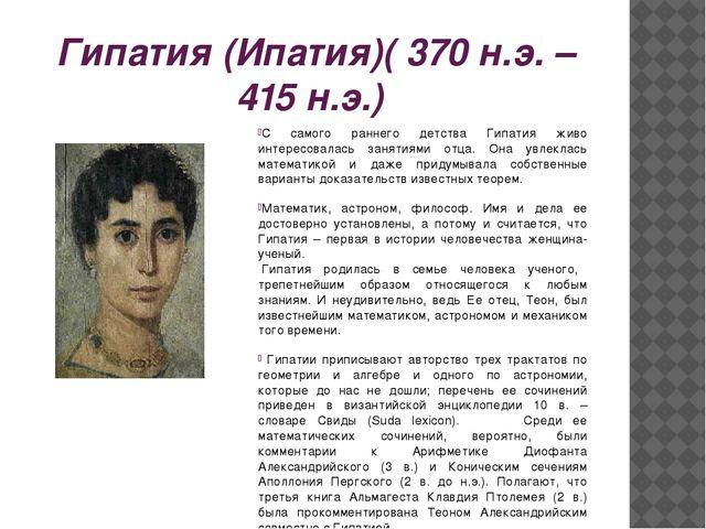 Гипатия (Ипатия)( 370 н.э. – 415 н.э.) С самого раннего детства Гипатия живо...