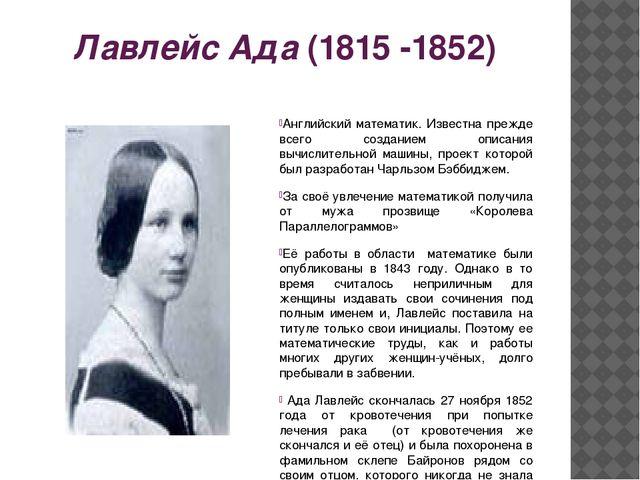 Лавлейс Ада (1815 -1852) Английский математик. Известна прежде всего создани...