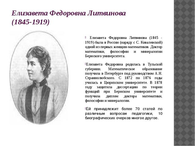 Елизавета Федоровна Литвинова (1845-1919)  Елизавета Федоровна Литвинова (18...