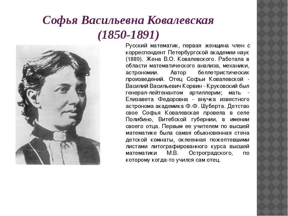 Софья Васильевна Ковалевская (1850-1891) Русский математик, первая женщина чл...