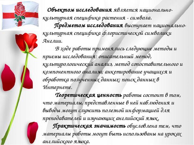 Объектомисследования является национально-культурная специфика растения...