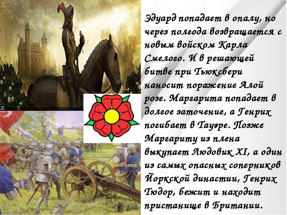 Эдуард попадает в опалу, но через полгода возвращается с новым войском Карла...