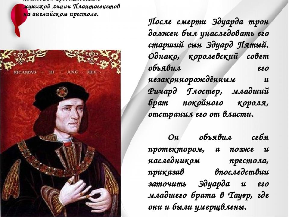 Ричард III— король Англии c 1483, из династии Йорков, последний представитель...