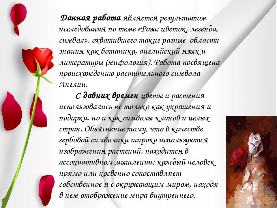 Данная работа является результатом исследования по теме «Роза: цветок, леген...