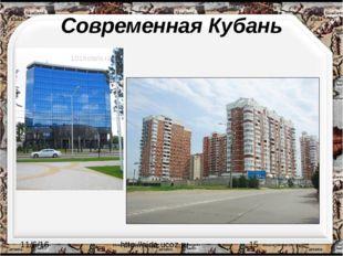 Современная Кубань http://aida.ucoz.ru
