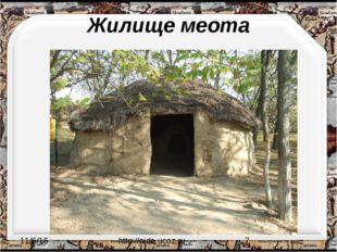 Жилище меота http://aida.ucoz.ru